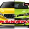 เทียบสเปคกันชัดๆเลย  !!  MG3 2018 และ Toyota Yaris 2018  รุ่นไหนคุ้มกว่ากัน   #ตัวท็อปต่างกันหมื่นบาท